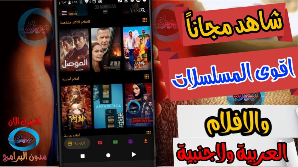 اقوى 3 تطبيقات للبث المباشر والقنوات العربية والرياضية مسلسلات وافلام 2020