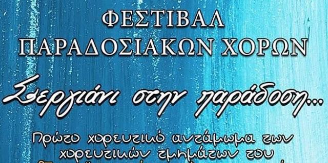 """Αργολίδα: Χορευτικό αντάμωμα """"Σεργιάνι στην παράδοση"""" στην Κάντια το Σάββατο"""