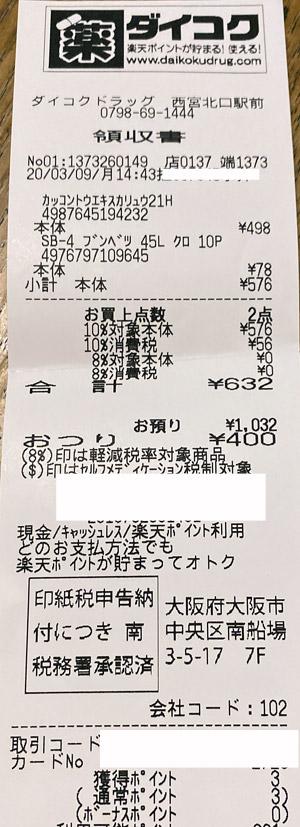 ダイコクドラッグ 西宮北口駅前店 2020/3/9 のレシート