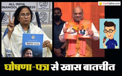 satire-on-political-manifesto/ घोषणा पत्र , घोषणा पत्र व्यंग्य, TMC manifesto, bjp manifesto, भाजपा का घोषणा पत्र, घोषणा पत्र जोक्स, नेताओं पर जोक्स