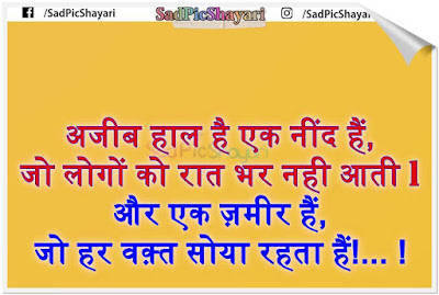sad breakup shayri image