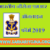Indian Navy MR Online Form 2019 Date  18 July 2019