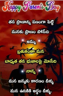 National Parents Day in Telugu images