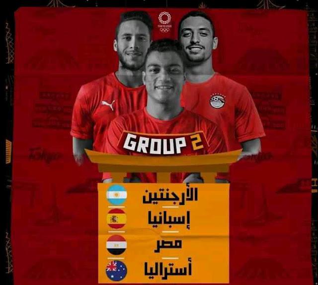 مجموعة مصر فى أولمبياد طوكيو 2021