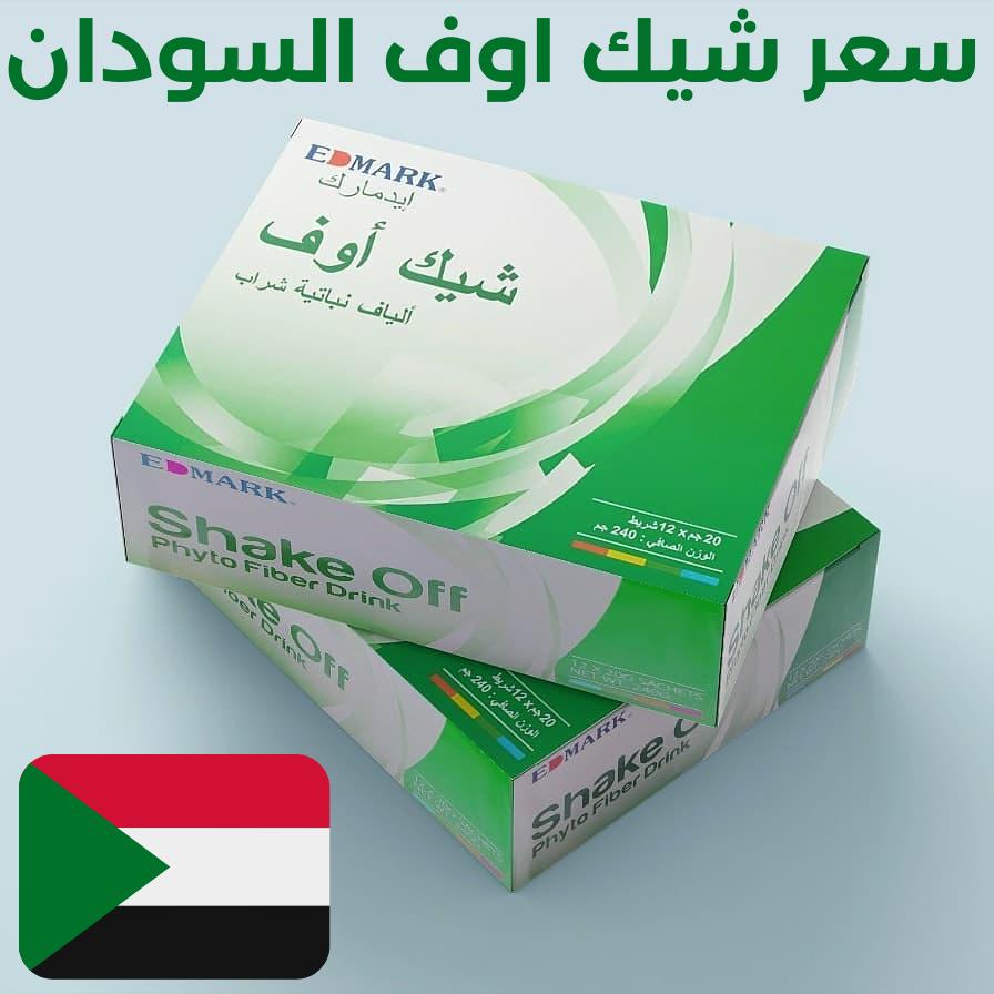 سعر شيك اوف في السودان ادمارك