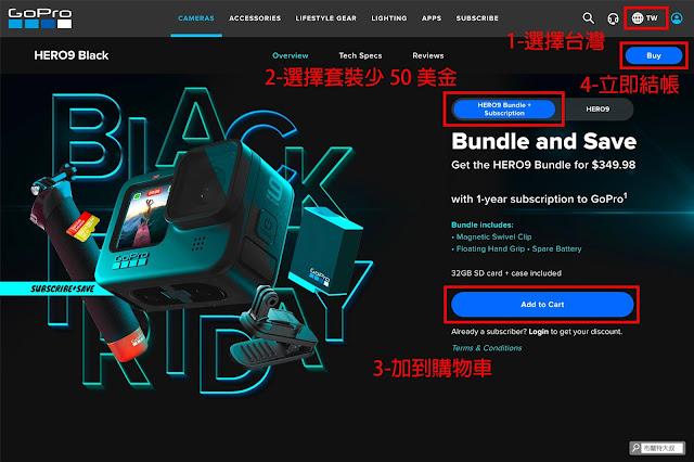 【攝影情報】搶一波 GoPro HERO9 Black 最殺優惠,官網購入流程分享 - 到了 GoPro 官網,照著順序完成購買動作