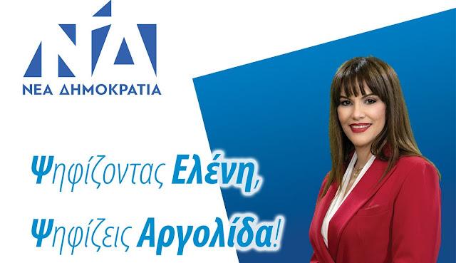 """Ελένη Παναγιωτοπούλου: """"Η πολιτική δεν μόνο like στο FB και ωραίες photo..."""""""
