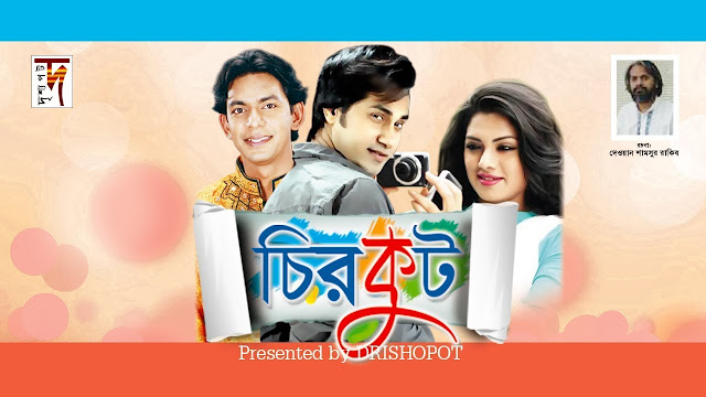 Chirkut (2017) Bangla Natok Ft. Chanchal Chowdhury, Tisha & Sojol HD