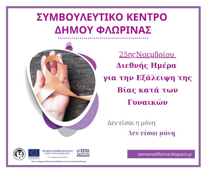 Μήνυμα του Συμβουλευτικού Κέντρου Γυναικών Δήμου Φλώρινας για την Διεθνή Ημέρα για την Εξάλειψη της βίας κατά των Γυναικών