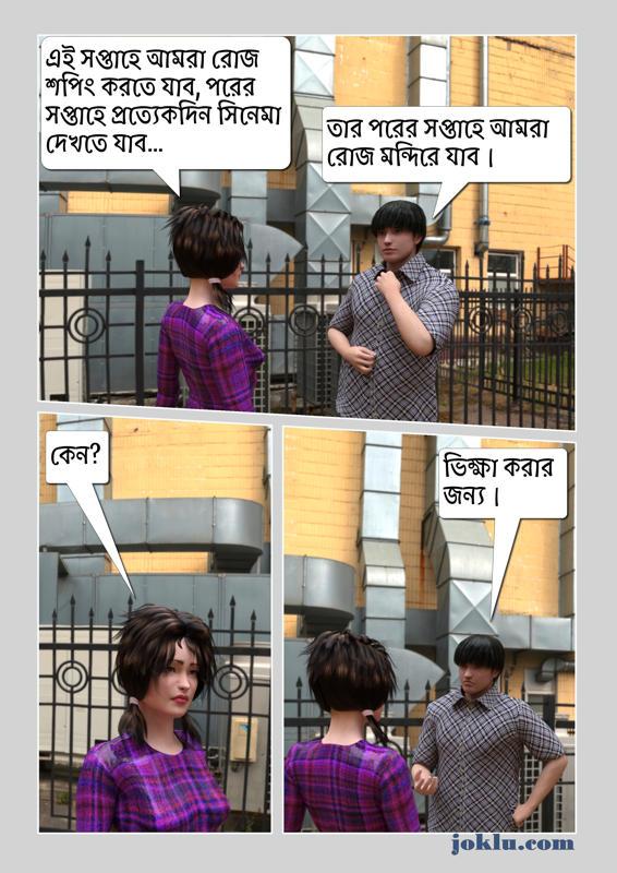 Daily shopping Bengali joke