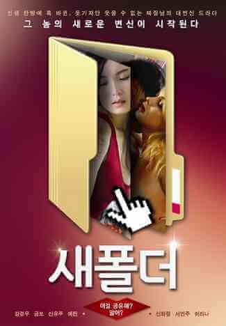 Download [18+] New Folder (2014) Korean 480p 384mb || 720p 627mb