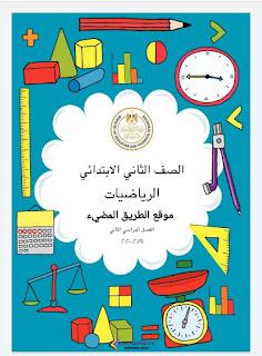 كتاب الرياضيات للصف الثاني الابتدائي الترم الثاني المنهج الجديد 2020