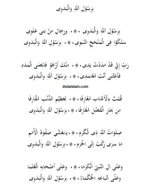 lirik teks shalawat birasulillah wal badawi