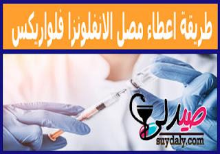 طريقة إعطاء مصل الانفلونزا فلواريكس
