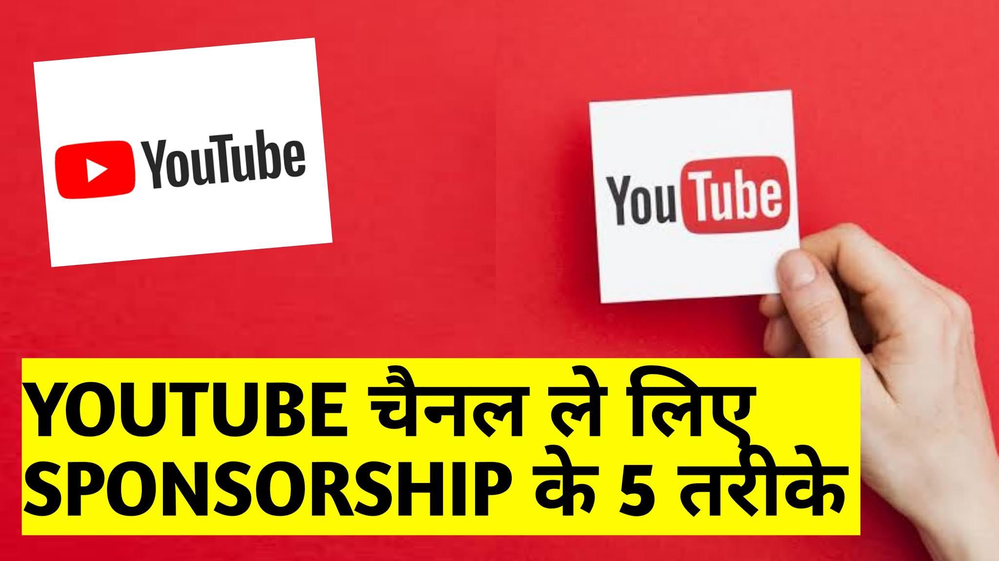 YouTube Channel के लिए sponsorships पाने के 5 जबरदस्त तरीके- How to get sponsorships for YouTube channel in hindi