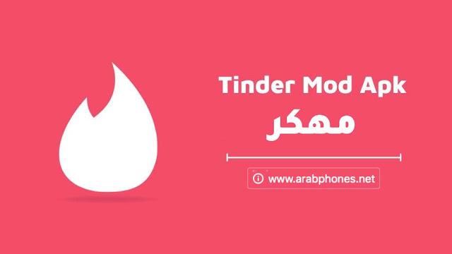 تحميل تطبيق Tinder مهكر 2020