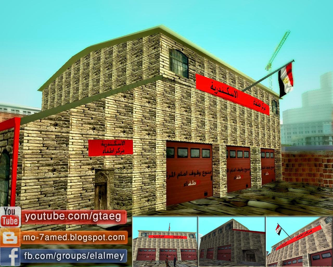 8f9da8565 مود مركز اطفاء الاسكندرية للعبة جتا سان اندرس mod gta san Extinguish ...