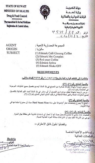 ترخيص شيك اوف في الكويت