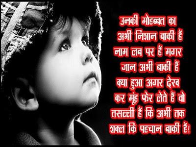 New Hindi Bewafa Shayari