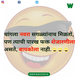 Funny whatsapp status in Marathi फनी व्हाट्सप्प स्टेटस इन मराठी