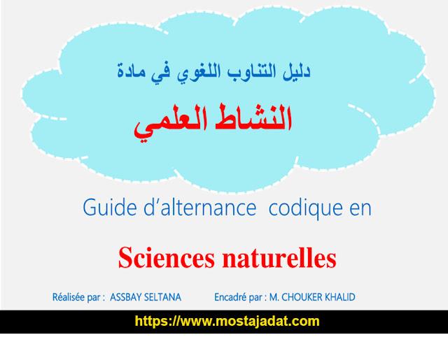 دليل التناوب اللغوي في مادة النشاط العلمي للسلك الإبتدائي