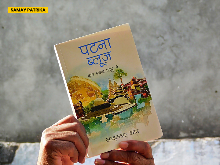 patna-blues-books-in-hindi