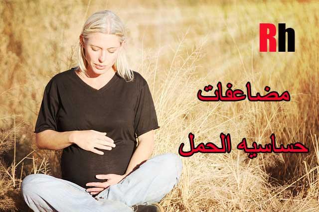 حساسية الحمل ومضاعفاتها وتأثيرها على الأم والجنين