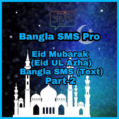 Eid Mubarak (Eid UL Azhar) Bangla SMS (Text)
