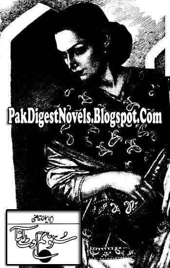 Suno Tum Loat Aana Novel By Umm E Iman Qazi Pdf Free Download