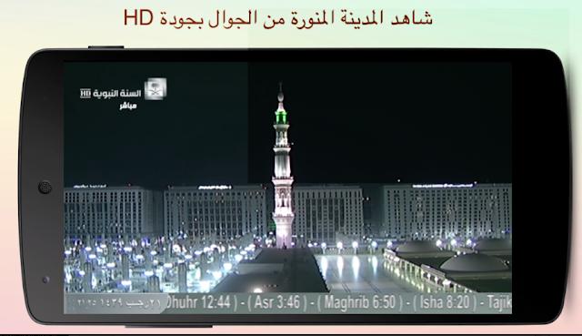 شاهد مكة والمدينة على المباشر