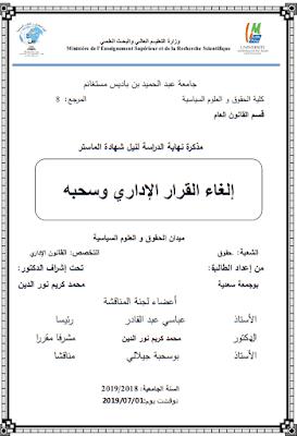 مذكرة ماستر: إلغاء القرار الإداري وسحبه PDF