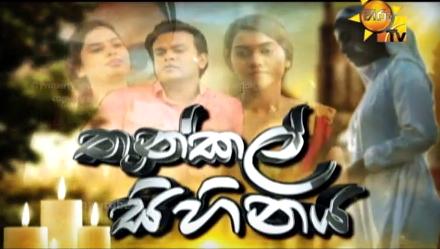 Hiru TV Christmas Drama - Thunkal Sihinaya 2016