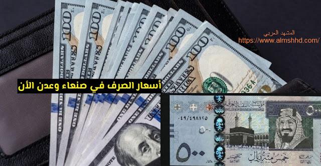 ارتفاع مخيف لأسعار الصرف في صنعاء وعدن والدولار والسعودي يصلان الى هذا الحد الأن