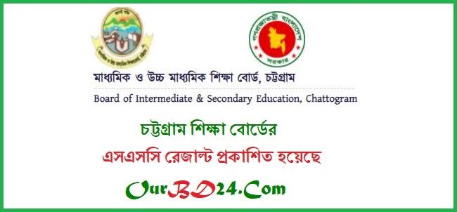 চট্টগ্রাম বোর্ড এস এস সি পরীক্ষার রেজাল্ট ২০২১