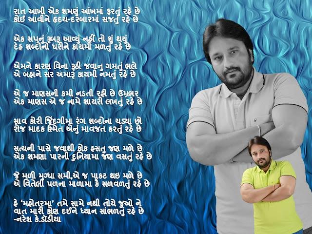 रात आखी एक शमणुं आंखमां फरतुं रहे छे Gujarati Gazal By Naresh K. Dodia