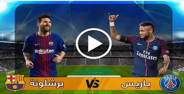مشاهدة مباراة برشلونة وباريس سان جيرمان بث مباشر يلا شوت بلس في دوري أبطال أوروبا Paris Saint-Germain v Barcelona