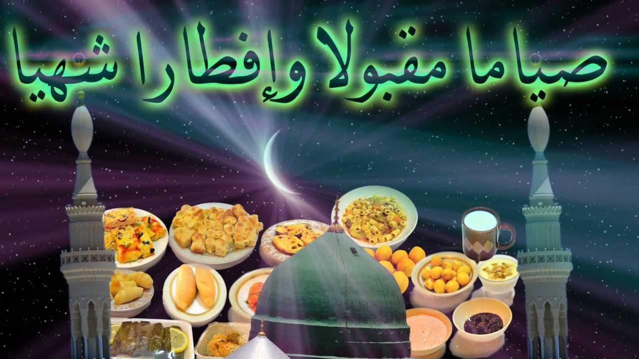 صور صوما مقبولا وافطارا شهيا رمضان 2021