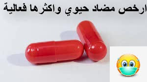 اسعار المضادات الحيوية في الاسواق المصرية