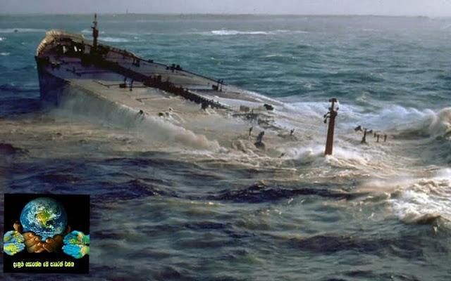 4. සංචි තෙල් ප්රවාහන අනතුර (Sanchi Oil tanker collision)
