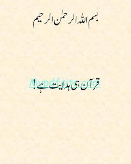 Quran hi Hadayat hey