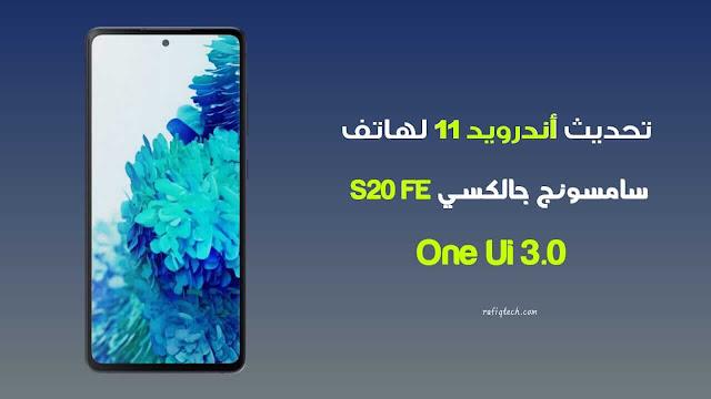 تحديث أندرويد 11 (One UI 3.0) لهاتف  سامسونج جالكسي Galaxy S20 FE