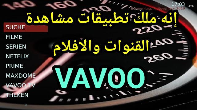 تفعيل vavoo للحاسوب تفعيل vavoo للحاسوب 2020 افضل برنامج لمشاهدة القنوات المشفرة والمفتوحه على الكمبيوتر 2020 Vavoo pro APK 2020 افضل تطبيق لمشاهدة القنوات للاندرويد 2020 VAVOO pro 2020 VAVOO pro pc VAVOO PC