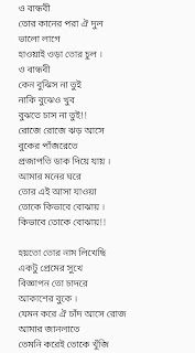 O Bandhobi song lyrics by Rupak Tiary