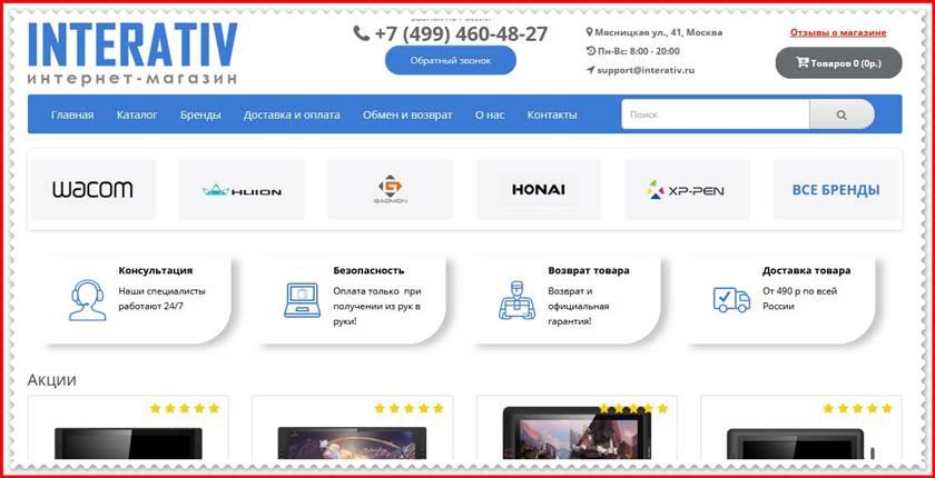 Мошеннический сайт interativ.ru – Отзывы о магазине, развод! Фальшивый магазин