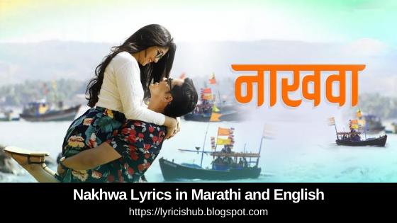 Nakhwa Lyrics in Marathi(नखवा) | Keval Walanj | Sadhana Kakatkar | Akshay Kelkar