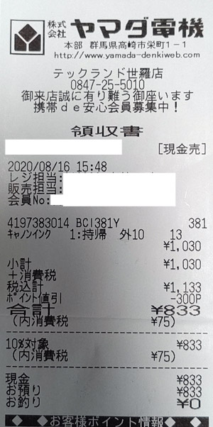 ヤマダ電機 テックランド世羅店 2020/8/16 のレシート