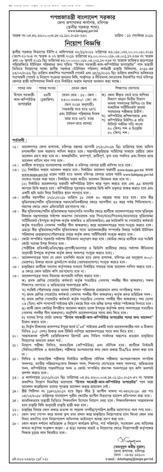 হবিগঞ্জ জেলা প্রশাসকের কার্যালয়ে নিয়োগ বিজ্ঞপ্তি