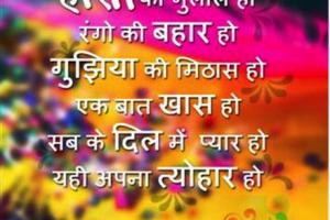 holi image with hindi sms