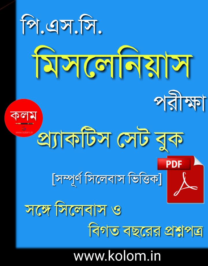 WBPSC Miscellaneous Practice Set in Bengali PDF - পি.এস.সি. মিসলেনিয়াস পরীক্ষার প্র্যাকটিস সেট