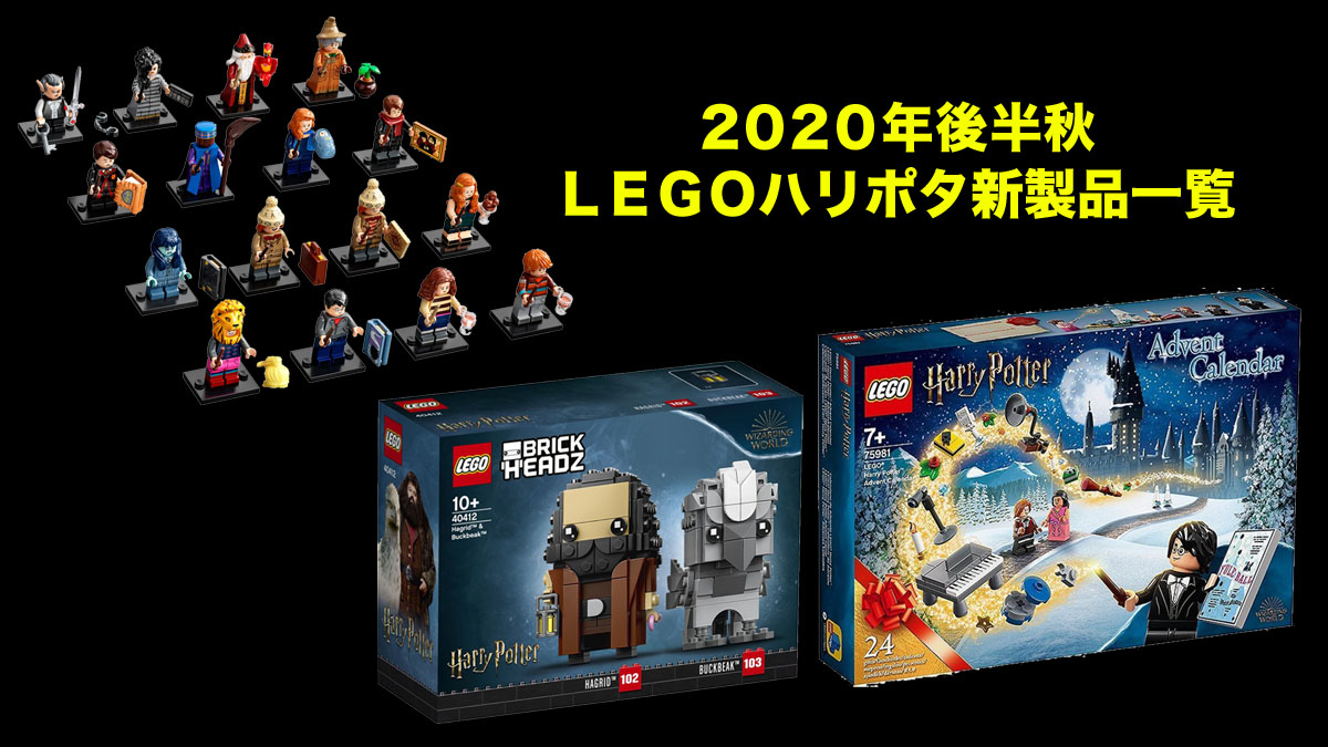 2020年秋LEGOハリー・ポッター新製品情報まとめ:ダイアゴン横丁、ミニフィギュア:みんな大好き定番魔法シリーズ
